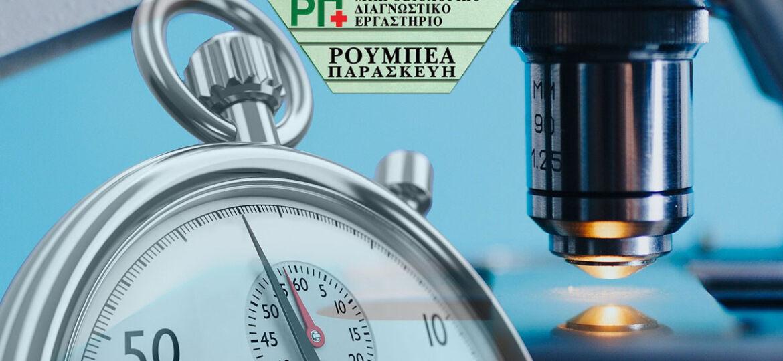 Coronavirus test - Roubea Labs - Diagnostic - microbiology laboratory Kalamata