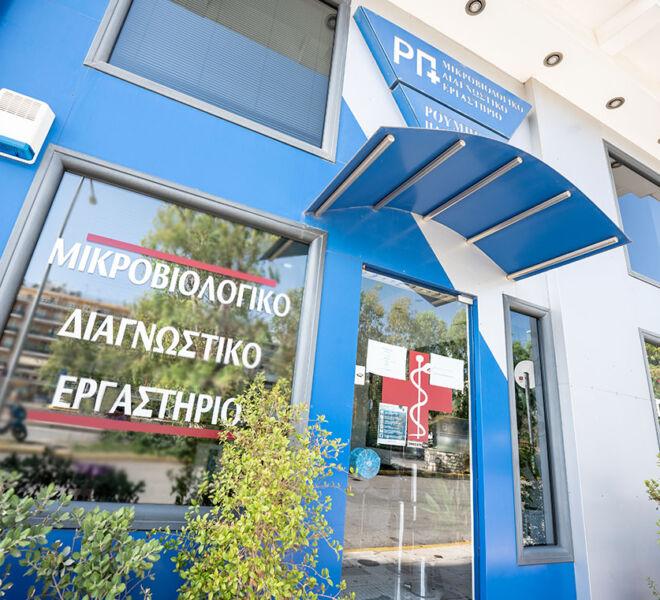 Εξετάσεις - Διαγνωστικό μικροβιολογικό εργαστήριο - Καλαμάτα - Ρουμπέα Παρασκευή