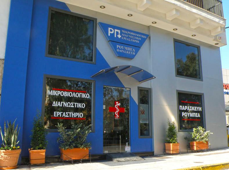 Διαγνωστικό μικροβιολογικό Εργαστήριο Καλαμάτα Ρουμπέα Παρασκευή - Εξωτερική άποψη